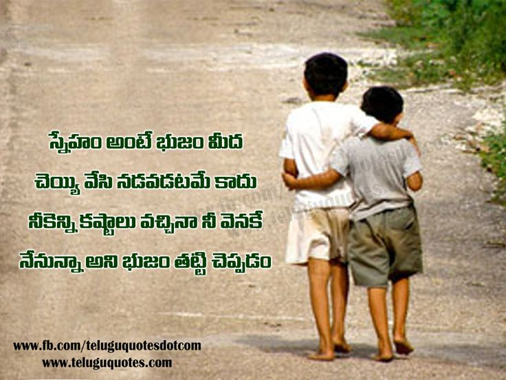 Word friendship means not only spending time with your friend, but also giving him your support in his bad times .......... Friendship Quotes by Telugu Quotes.