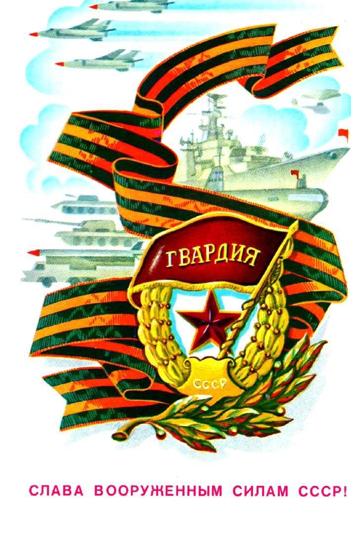 Советские поздравительные открытки с 23 февраля