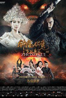 Zhong Kui: Snow Girl and the Dark Crystal (2015)