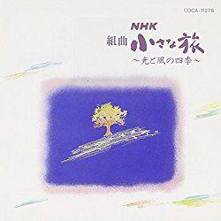 NHK 組曲小さな旅~光と風の四季~ 鮮やかで叙情的。あたたかみのある光と澄み渡る野風が季節の色と香りを運んでくる。テーマを繰り返すようで楽器は入れ替わり、起伏とともに曲の色合いを変えていく。それはいつか見た風景が季節とともに違う相貌を見せる、その多様な姿を思わせる。 変化に富んだ日本の四季、そしていろいろな地方の風景を感じる名曲。 小さな旅(光と風の四季) 大野雄二 サウンドトラック ¥150 provided courtesy of iTunes 大野雄二とは編集 ジャズ・ミュージシャン。作曲家。代表作に「ルパン三世」「犬神家の一族」「人間の証明」など多数。 続きを読む 大野雄二 OFFI…