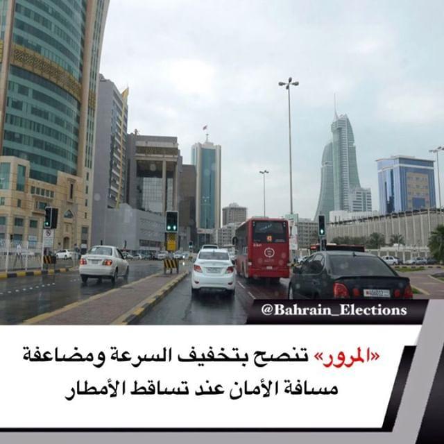 البحرين المرور تنصح بتخفيف السرعة ومضاعفة مسافة الأمان عند تساقط الأمطار دعت الإدارة العامة للمرور سائقي المركبات ومستخدمي الطر Street View Scenes Views