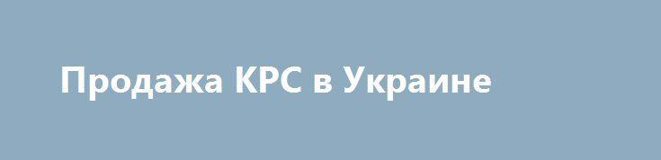 Продажа КРС в Украине   http://kamagro.ru/prodazha-krs-zhivym-vesom-optom-v-ukraine