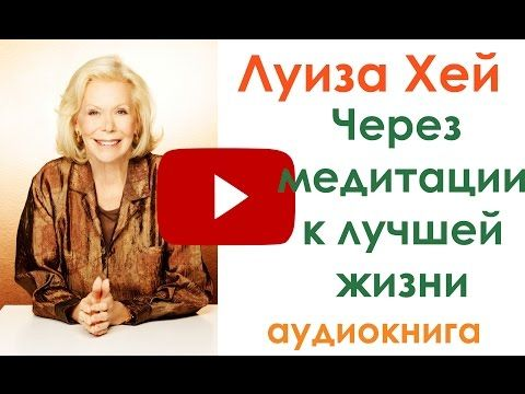 Луиза Хей - О любви к себе - YouTube