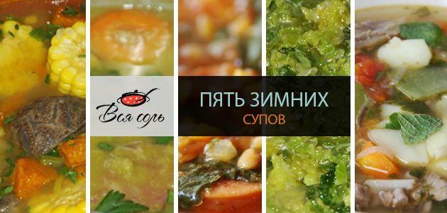 Прислушайтесь к себе: чего больше всего хочется в такие холода? Вся Соль предлагает на выбор пять вариантов зимних супов.    http://amp.gs/1lhZ