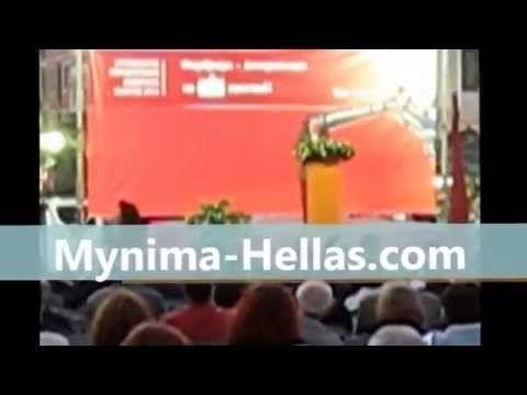 Mynima-Hellas.com Κεραμιδάς Στάθης & Πελετιδης Κωστας Ομιλίες Συγκέντρωσ...