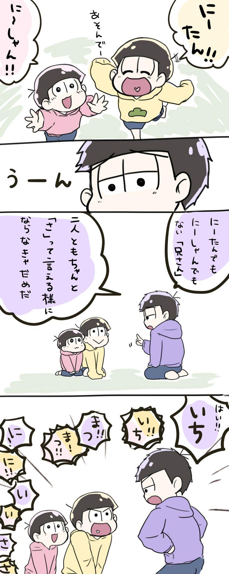 「【おそ松さん】一松兄さんが末松を調教するお話+log詰め」/「さくらめい」の漫画 [pixiv]