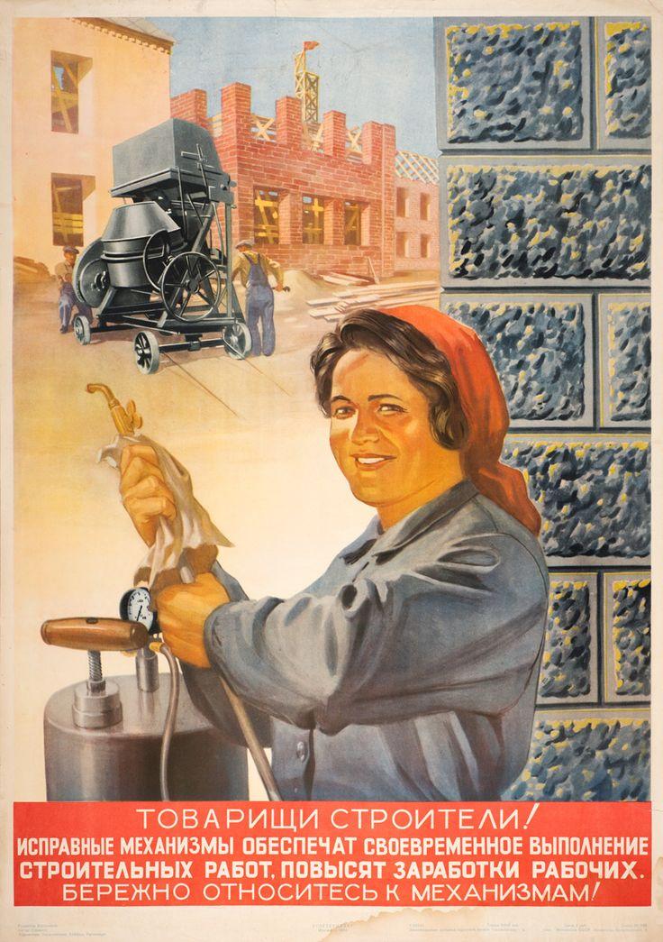 1950. Художники М. Хазановский, М. Хейфиц, Л. Раппопорт.