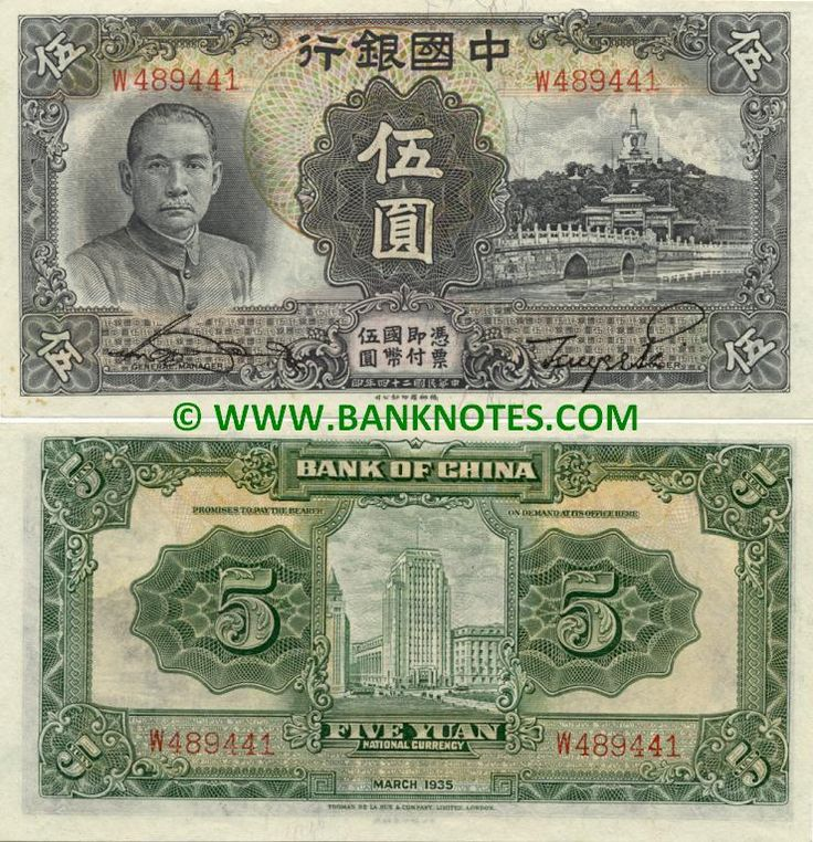 China 5 Yuan March 1935    Front: Portrait of Sun Yat-sen (1866-1925); Bridge to Lamaist White Dagoba at Beihai Park in Beijing. Back: From left to right: The Peace Hotel, Old Bank of China Building (tallest building) and Yokohama Specie Bank Building (now Shanghai Textile Holding Corporation). Issuer: Bank of China. Printer: Thomas De La Rue & Company, Limited, London.