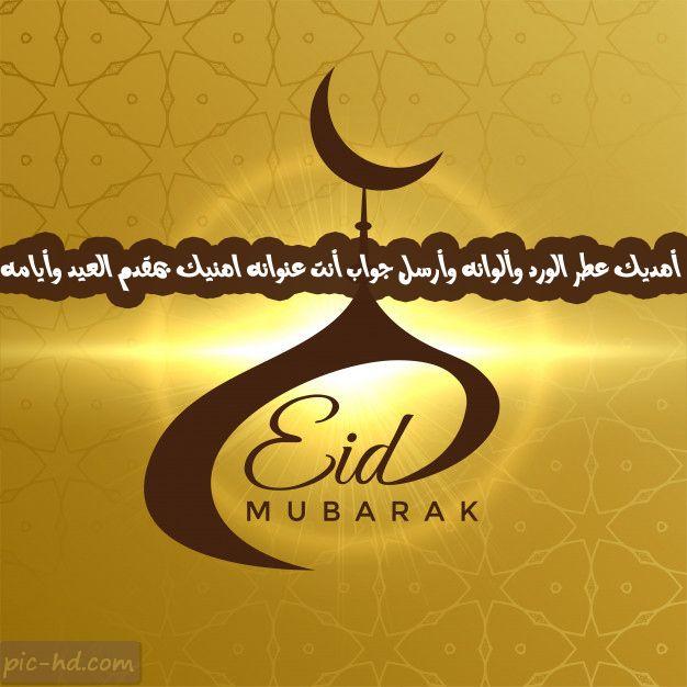 صور عيد مبارك صور وخلفيات مكتوب عليها عيد مبارك Check More At Https Pic Hd Com Eid Mubarak Images Tech Company Logos Eid Mubarak Pic Company Logo