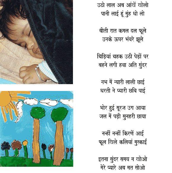 Best 9 Hindi For Kids Images On Pinterest