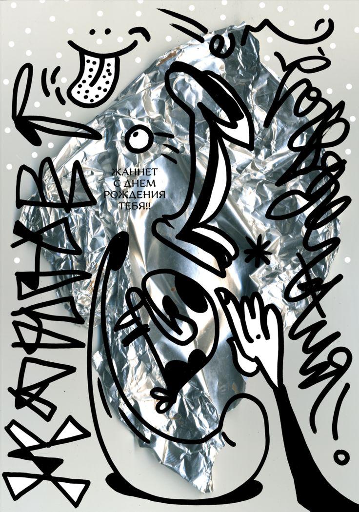Poster for Birthday of Jannet Mark #trash #marker #russian
