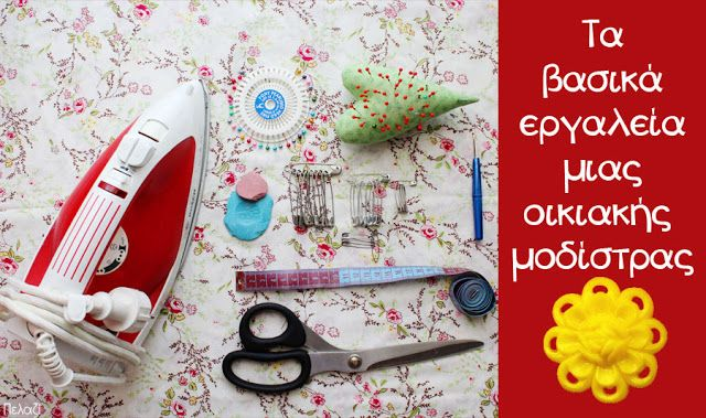Pelagie de Paris Εργαλεία ραπτικής για αρχάριες μοδίστρες