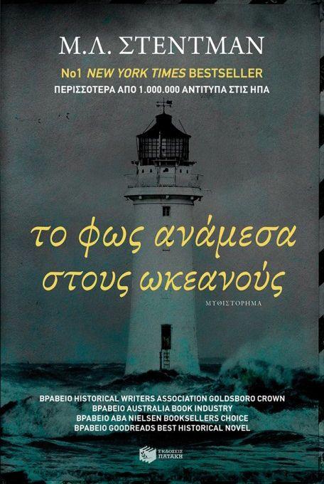 """""""Το Φως ανάμεσα στους Ωκεανούς"""" της Μ.Λ. Στέντμαν, εκδόσεις Πατάκη, είναι ένα συγκλονιστικό μυθιστόρημα, ένα best seller που μεταφέρθηκε στη μεγάλη οθόνη. Ένας φαροφύλακας και η γυναίκα του, ζουν σε ένα απομονωμένο νησί ανάμεσα σε δύο ωκεανούς νοτιοδυτικά της Αυστραλίας. Το ζευγάρι θέλει με όλη του την καρδιά να γίνουν γονείς, αλλά η γυναίκα του φαροφύλακα αποβάλει τρεις φορές. Τότε μια βάρκα φτάνει στο νησί. Μέσα έχει το πτώμα ενός άντρα και ένα μωρό τριών μηνών, ροδομάγουλο και ολοζώντανο."""