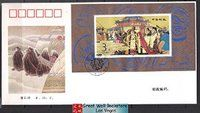 China Stamps - 1994-10 , Scott 2511 Zhaojun's Marriage to Xiongnu S/S, First Day Cover - (9251J)