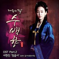 The King's Daughter, Soo Baek-hyang (Hangul: 제왕의 딸, 수백향; RR: Jewang-ui Ttal, Su Baek-hyang; also known as The Daughter of the Emperor) is a historical drama depicting the life of Soo Baek-hyang, the daughter of King Muryeong of Baekje. This drama covers the turbulent history of the Baekje Dynasty and its royal family. It is a desperate story of love and survival.