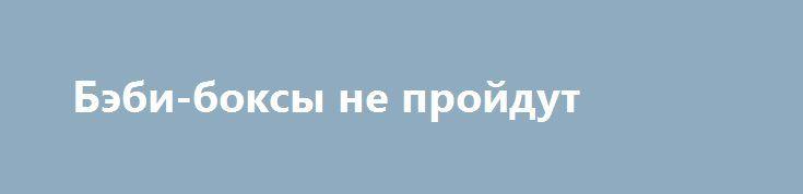 Бэби-боксы не пройдут http://rusdozor.ru/2016/09/28/bebi-boksy-ne-projdut/  Правительство поддержало инициативу сенатора Елены Мизулиной о запрете бэби-боксов Сайт Царьград ТВ: http://tsargrad.tv/ Подписывайтесь: https://www.youtube.co