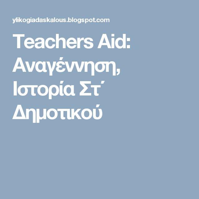 Teachers Aid: Αναγέννηση, Ιστορία Στ΄ Δημοτικού
