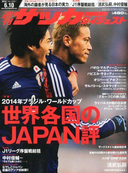 サッカーダイジェスト 2014年 6/10号 [雑誌]:Amazon.co.jp:本