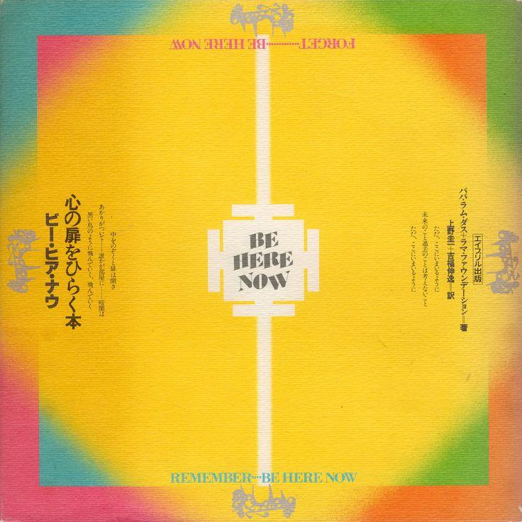 Be Here Now - Kohei Sugiura