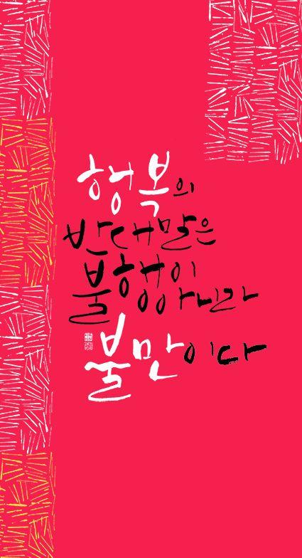 calligraphy_행복의 반대말은 불행이 아니라 불만이다_머리를 9하라<정철>