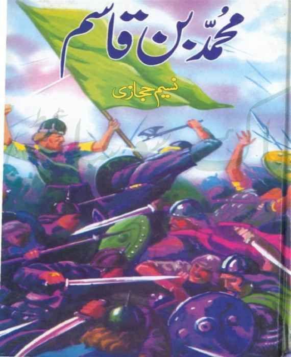 Download Muhammad Bin Qasim by Naseem Hijazi Online PDF Get Here http://urdunovelslist.com/download-muhammad-bin-qasim-naseem-hijazi-online-pdf/