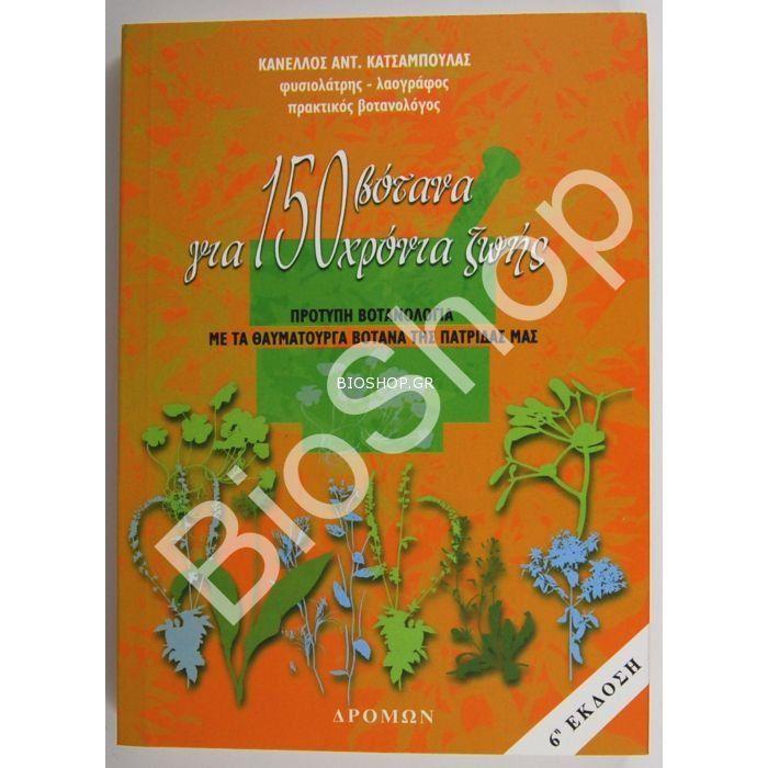 Βιβλίο: 150 βότανα για 150 χρόνια ζωής (ΕΚΔΟΣΕΙΣ ΔΡΟΜΩΝ)