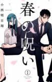 HARU NO NOROI Manga english, Haru no Noroi Vol.2 Ch.7  - Read naruto manga in Nine Manga