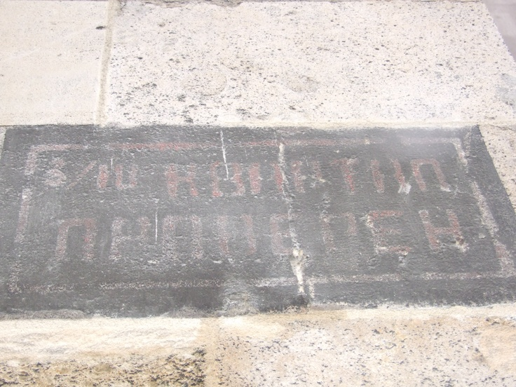 This is from Russian soldats wrote on the wall of st.Stephen dom, where they had wrote, that quarter is clear (from adversary)