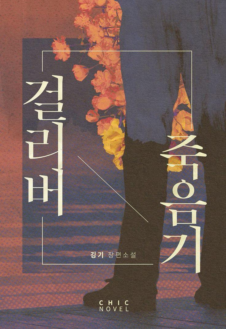 [표지 ̻�미션] ˬ�이(@mui_commission) ˋ�  ͊�위터의 ˯�디어 ͊�윗 Book Posters