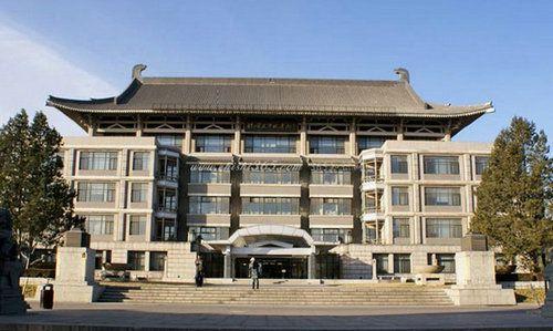 Peking University Library 北京大学图书馆