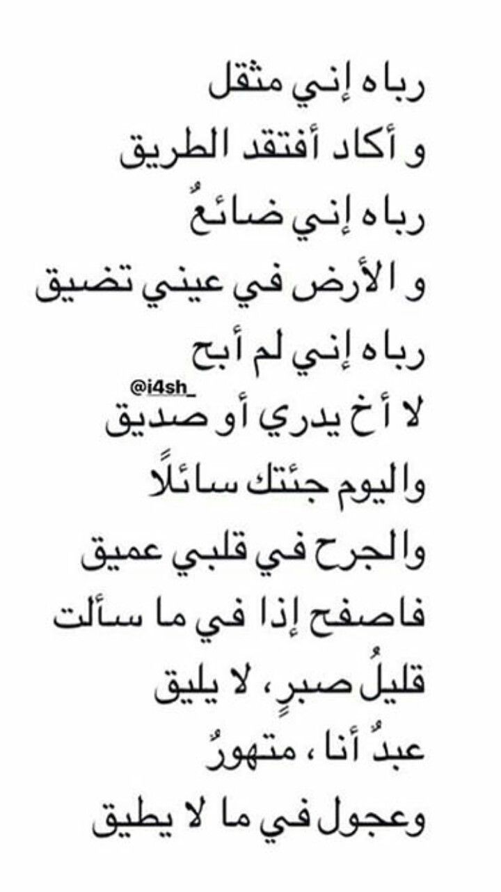 Pin By Sho Sha On ادعيه واذكار اسلامية Quotes Math Math Equations