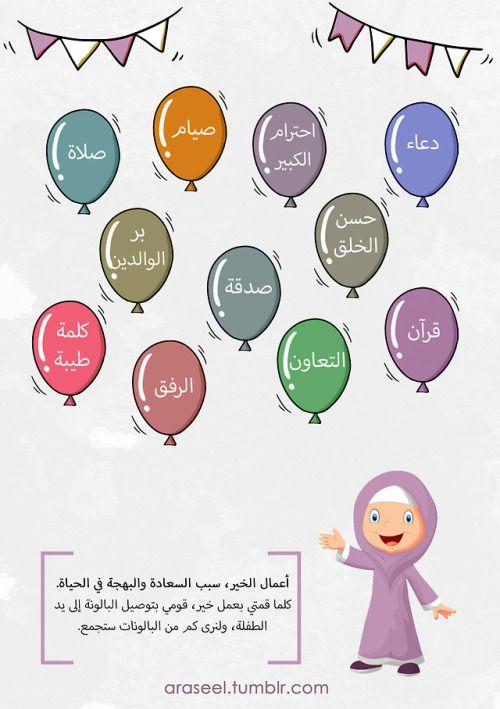 Araseel وقتا ممتعا سعيدا ومفيدا لأطفالنا الأعزاء مجموعة Islamic Kids Activities Muslim Kids Activities Islam For Kids