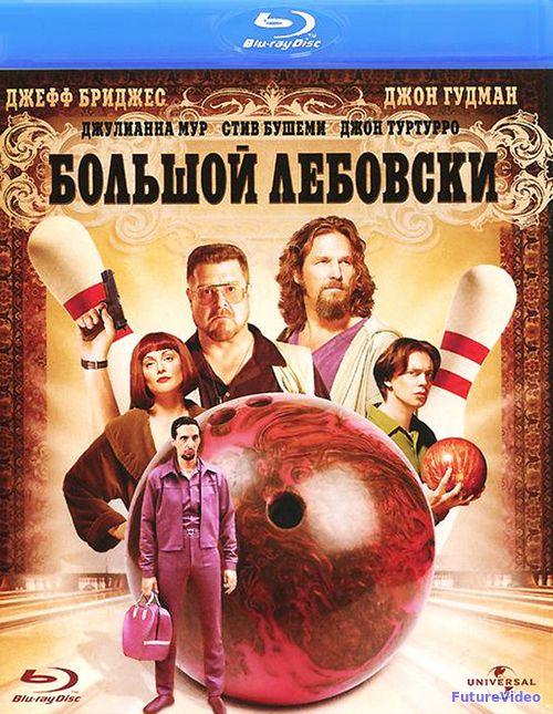 Большой Лебовски (1998) смотреть онлайн в HD бесплатно, скачать FutureVideo