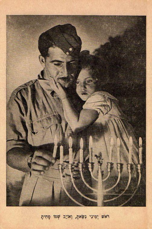 Hanukkah postcard, 1942