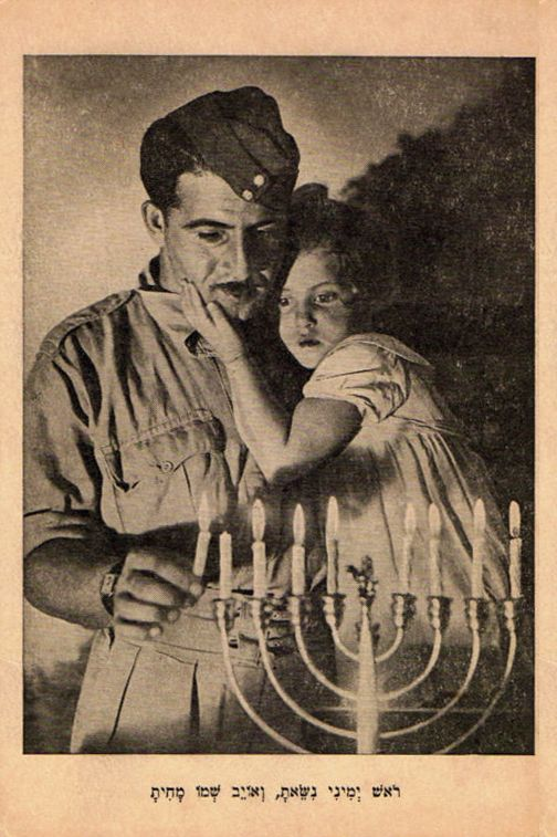 Hanukkah postcard, 1942.