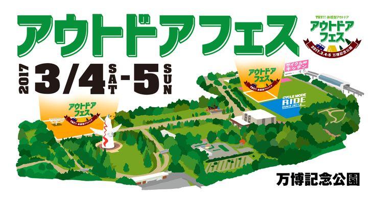 展示規模は日本最大級のアウトドア・レジャー総合展示会!大阪・万博記念公園で2017年3月4日(土)・5日(日)に開催!
