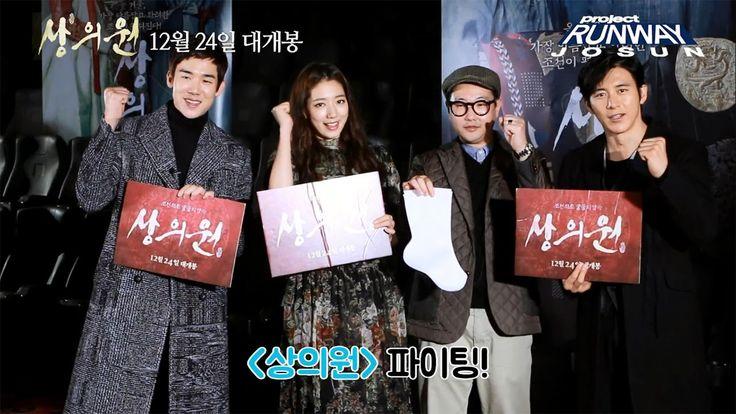 Korean Movie 상의원 (The Tailors, 2014) 프로젝트 런웨이 조선 영상 (Project Video)
