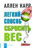 Легкий способ сбросить вес. Начните читать книги Карр Аллен в электронной онлайн библиотеке booksonline.com.ua. Читайте любимые книги с мобильного или ПК бесплатно и без регистрации.