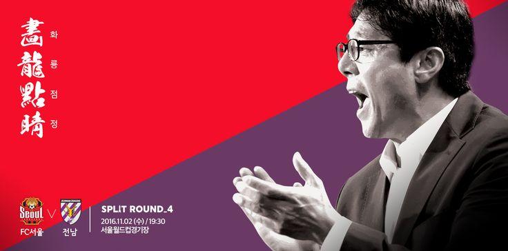 2016 Match Poster vs Jeonnam online ver. #fcseoul #football #soccer #sports #poster #design