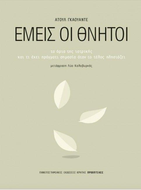 ΕΜΕΙΣ ΟΙ ΘΝΗΤΟΙ - ΓΚΑΟΥΑΝΤΕ ΑΤΟΥΛ | Ιατρική | IANOS.gr