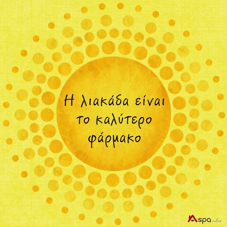 Η λιακάδα είναι το καλύτερο φάρμακο.