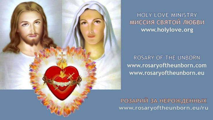 Постер о Миссии Святой Любви и Розарии за Нерожденных