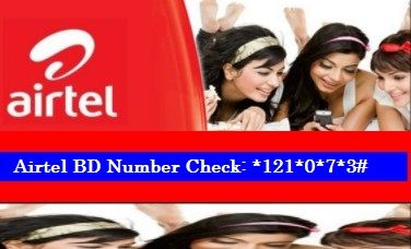 Airtel BD Number Check! Are you searching How to check Airtel BD Number by Dialing USSD Code? If yes, no tension. Few months ago the Airtel BD company Merger Robi Axiata Limited. After this merger, the Airtel company changes many USSD code to check information like as Airtel BD Internet Balance Check USSD code is …