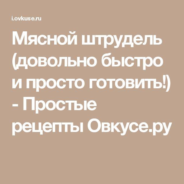 Мясной штрудель (довольно быстро и просто готовить!) - Простые рецепты Овкусе.ру