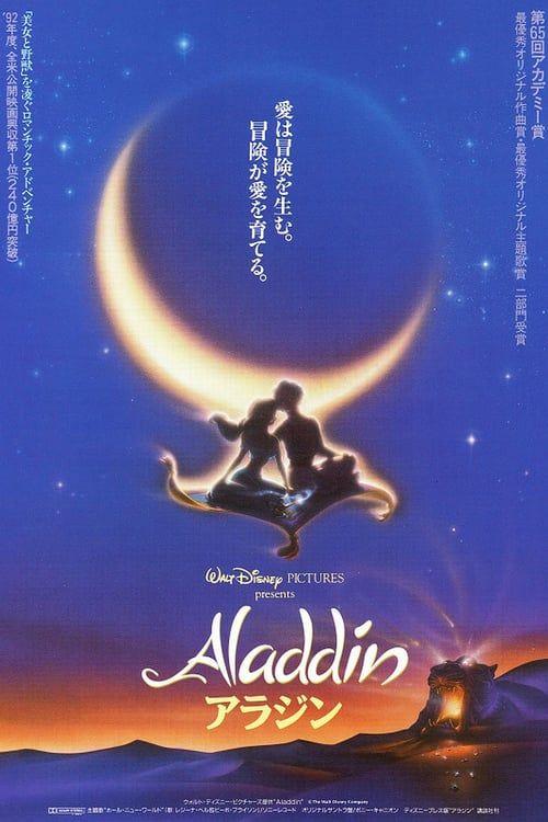 Watch Aladdin Full Movie Online
