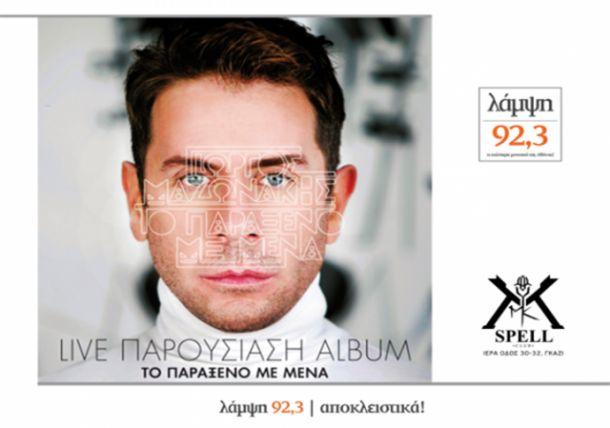 Πέμπτη 22/10 ο Γιώργος #Μαζωνάκης live στο #Spell club στο Γκάζι! #Τηλέφωνο κρατήσεων: 6981219034 & 6958288452 http://www.athensreserve.gr/nea/diskos-mazonaki-spell-club