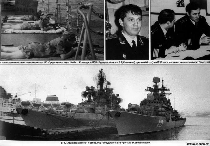 бпк адмирал исаков фото недорогую