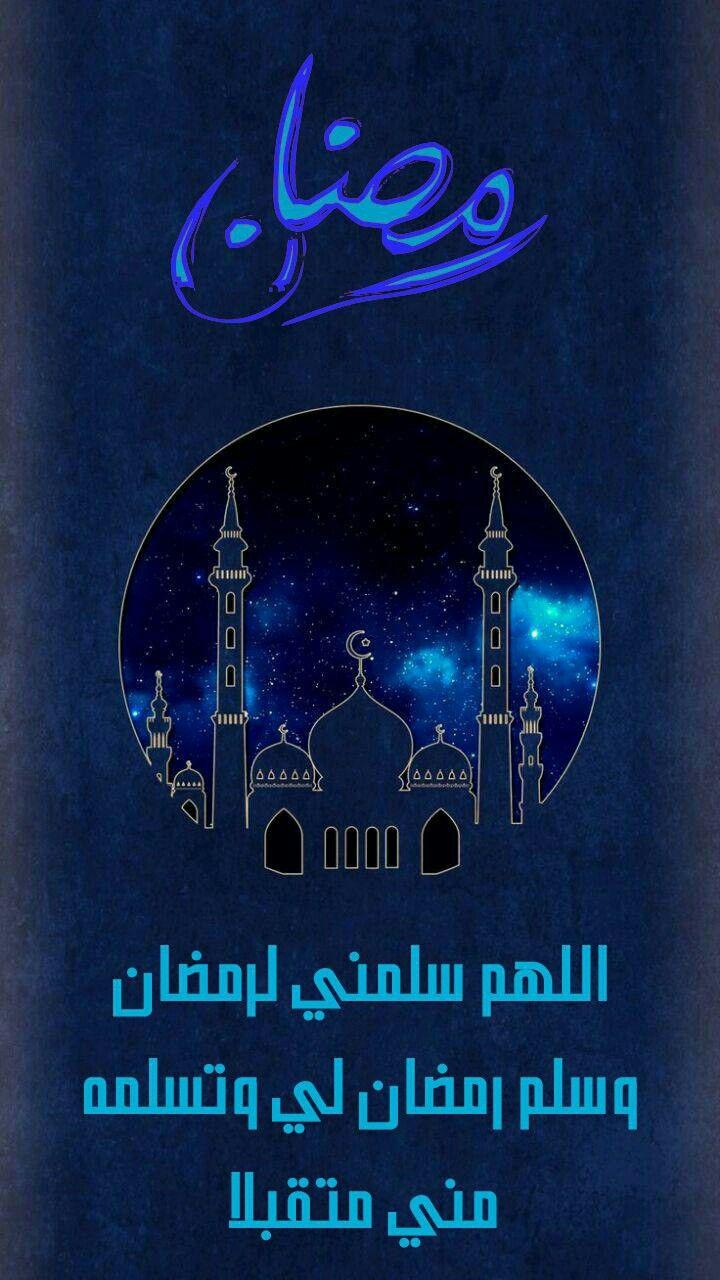 رمضان كريم رمضان مبارك دعاء رمضان Friday Pictures Ramadan Pics