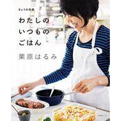 料理家 栗原はるみの最新情報、ブログ、プロフィール、著書など