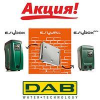 Акция от Dump Pumps! С каждой насосной станцией E.Sybox и E.Sybox Mini кронштейн E.Sywall в подарок!